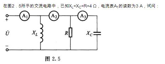 (3)各元件上的电压有效值?(4)画出电路的相量图.