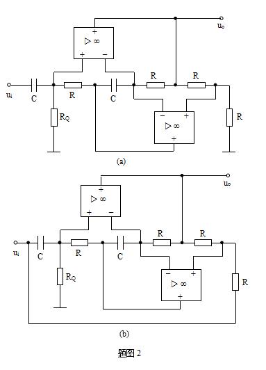 求解题图2所示电路的传递函数,并说明其为何种类型的滤波器.